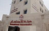 رفض 33 طلبا استثماريا أجنبيا لعدم جدية تنفيذها