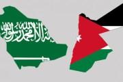مباحثات اقتصادية أردنية سعودية نهاية الشهر