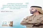 محمد بن راشد يقدم
