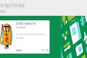 جوجل بلاي يضيف قسم لعرض تطبيقات مدفوعة مجاناً