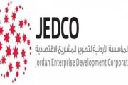 إطلاق مشروع تحسين فعالية المشاريع الصغيرة والمتوسطة