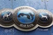 البنك العربي يفتتح الموقع الموسع الجديد لفرعه في سيتي مول