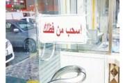 انذار 122 محلاً تجاريا لمخالفة قانون حماية اللغة العربية