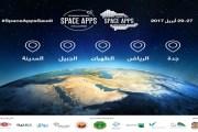 ناسا تختبر السعوديين بتحدي تطبيقات الفضاء