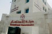 هيئة الإستثمار توقع إتفاقية مع