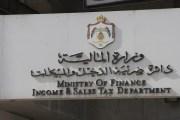 الإيرادات الضريبية تنخفض 3 % في الثلث الأول
