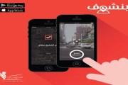 ''بنشوف'' تطبيق يتيح الإبلاغ عن المشكلات الخدمية في البلديات