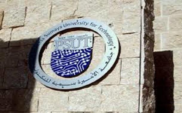 جامعة الأميرة سمية ..... ماجستير  لعلم البيانات الأول من نوعه في الأردن