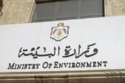 البيئة تطلق مشروع هندسة الخدمات الإلكترونية