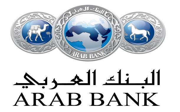 البنك العربي و