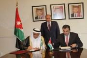 الملقي يرعى توقيع اتفاقية منحة مع الصندوق السعودي للتنمية بقيمة 60 مليون دولار
