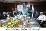 تجديد مذكرة تفاهم بين تجارة عمان والجامعة الألمانية