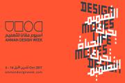 برعاية جلالة الملكة رانيا العبدالله ... إنطلاق أسبوع عمّان للتصميم 2017