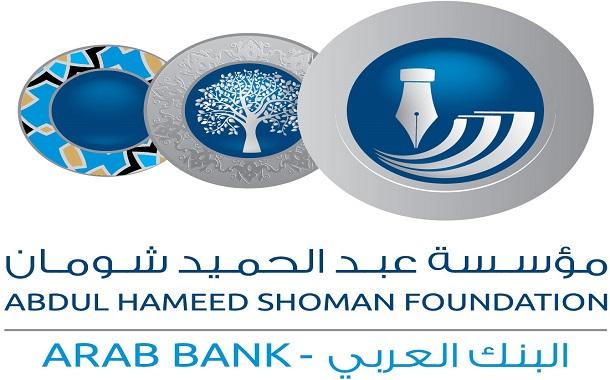 إعلان أسماء الفائزين بجائزة عبد الحميد شومان لأدب الأطفال للعام 2016