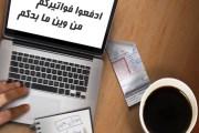''اي فواتيركم'' تتيح للمواطن تسديد فواتير 264 خدمة