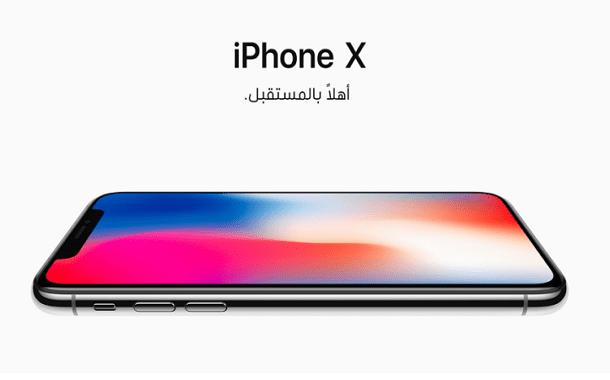 """المعلومات الكاملة عن هاتف """"آيفون 10"""" IPhone X الجديد"""