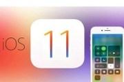 مشاكل نظام أبل IOS 11  وطرق إصلاحها