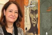 سميحة خريس تفوز بجائزة كتارا للرواية العربية عن