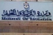 الثلاثاء المقبل اخر موعد لاستقبال طلبات الاشتراك في شتوية التوجيهي 2018