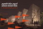 أسبوع عمان للتصميم يواصل دورته الثانية ببرامج متنوعة