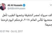 الأمير علي يهنىء المنتخب المصري لتأهله لكأس العالم