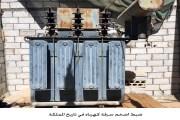ضبط اضخم سرقة كهرباء في تاريخ المملكة