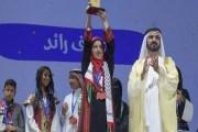 الفلسطينية عفاف شريف تُتوج بلقب بطل