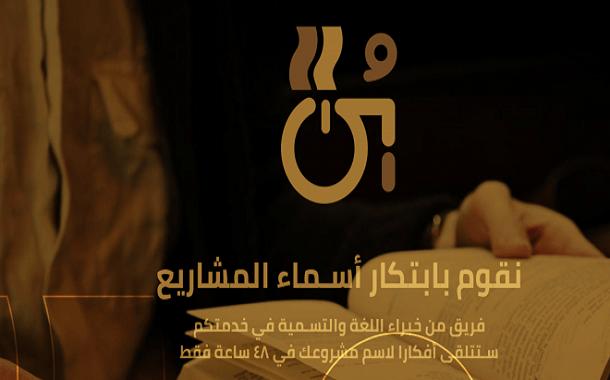 بُن ...... خدمة عربية لابتكار أسماء المشاريع