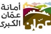 600 وظيفة جديدة في أمانة عمان