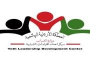 إنطلاق منصة الريادة في مدينة الحسين ... ينظمها مركز اعداد القيادات الشبابية