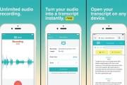 تطبيق Temi الجديد لتحويل الصوت إلى نص ثم تحريره