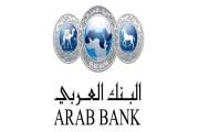 البنك العربي يفتتح فرع أم أذينة في موقعه الجديد مع مركز لخدمة كبار العملاء