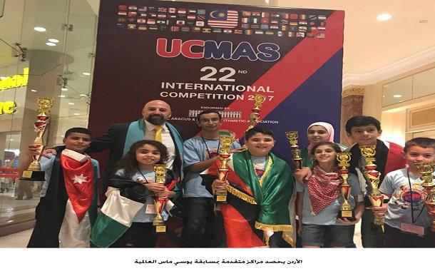 الأردن يحصد مراكز متقدمة بمسابقة يوسي ماس العالمية