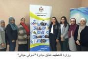 وزارة التخطيط تطلق مبادرة