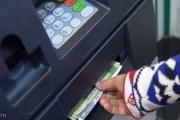أمريكا ...... قراصنة يستهدفون صرافات آلية ويخرجون ما فيها من أموال