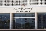 أبوغزاله وشركاه للاستشارات تعد خطة استراتيجية لمجلس الأعيان