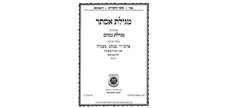 Nouveau : «Méguilat Menahem» – les enseignements du Rabbi sur la Méguilat Esther