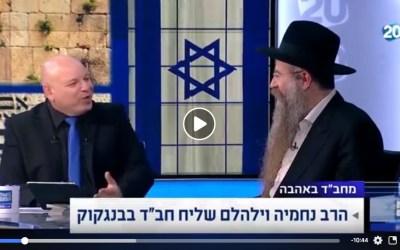Télévision israélienne : Le journaliste Boaz Golan reçoitle Rav Nechemia Wilhelem, Chalia'h du Rabbi en Thaïlande