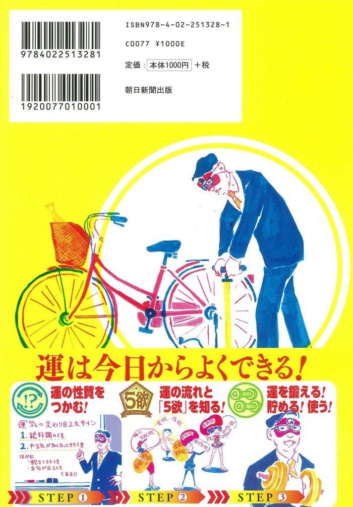 ゲッターズ飯田の運の鍛え方 (朝日新聞出版)