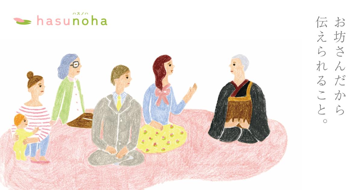 お坊さんQ&A hasunoha[ハスノハ]