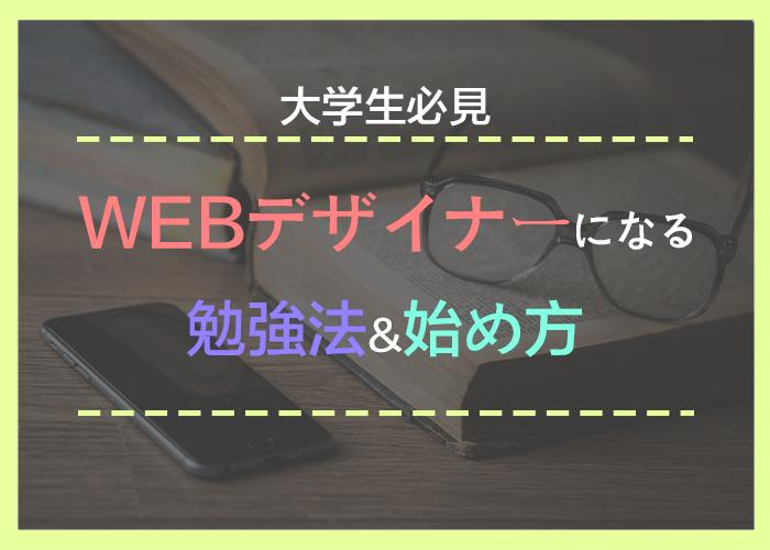 WEBデザイナーになる勉強法&始め方