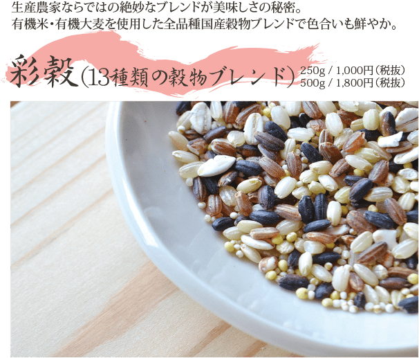 生産農家ならではの絶妙なブレンドが美味しさの秘密。 有機米・有機大麦を使用した全品種国産穀物ブレンドで色合いも鮮やか。彩穀(13種類の穀物ブレンド)