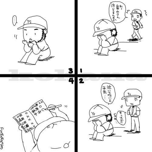 けやぶれ!ハタケくん 第2話