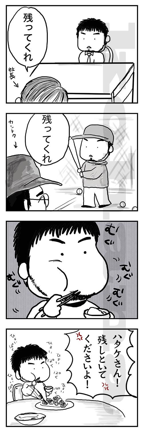 けやぶれ!ハタケくん 第50話