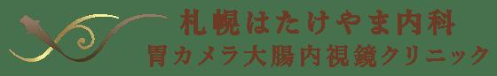 札幌はたけやま内科 胃カメラ大腸内視鏡クリニック