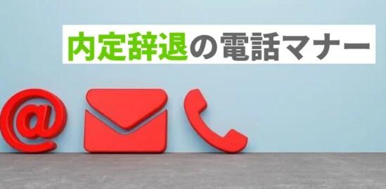 「メール確認 電話」の画像検索結果