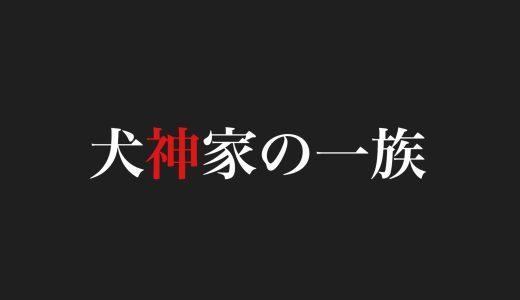 [犬神家の一族2018.12/24]賀来賢人が助清(スケキヨ)に!子供の画像は?