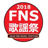 [FNS歌謡祭2018冬]三浦春馬(キンキーブーツ)の出演時間は何時?動画も