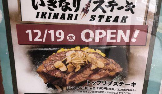 [いきなりステーキ岡崎店]おすすめの食べ方や頼み方は?ランチがお得!