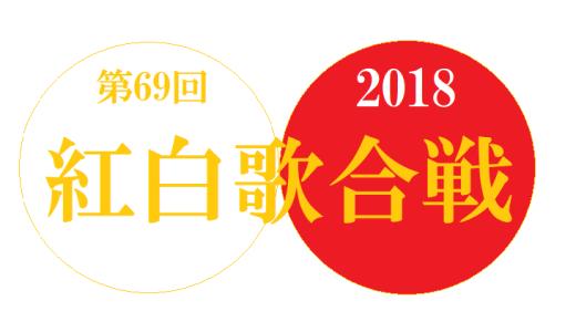 [紅白歌合戦2018]米津玄師の出演時間は何時?曲や衣装や出場の訳は?